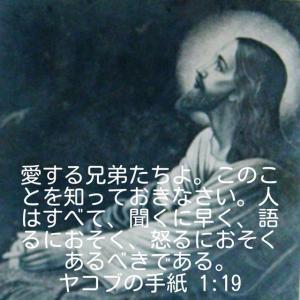 ヤコブの手紙1章19節
