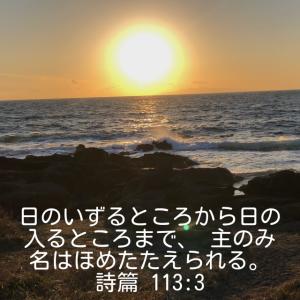 詩篇113章3節
