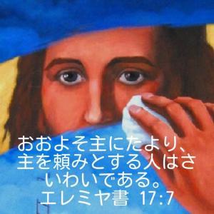 エレミヤ書17章7節