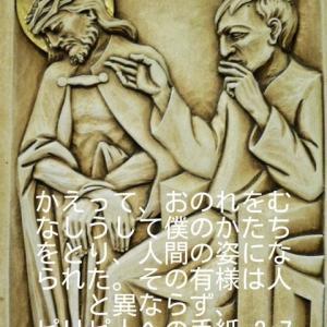 ピリピ人への手紙2篇7節