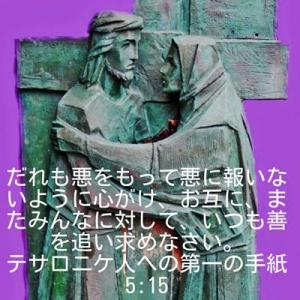 テサロニケ人への手紙5章15節