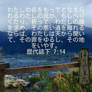 歴代誌下7章14節(ほったらかしの湯)