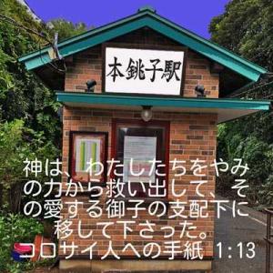 コロサイ人への手紙1章13節(銚子電鉄「ほんちょうし駅」)