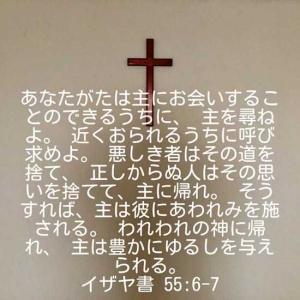 イザヤ書55章6-7節
