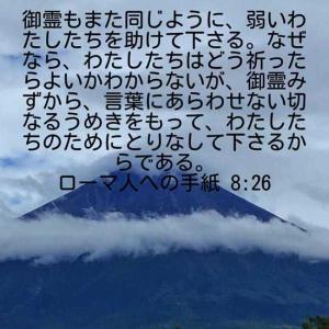 ローマ人への手紙8章26節(富士山)