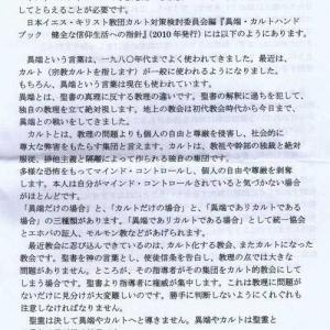 ピストイス 日本キリスト教の妥協