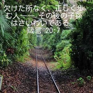 箴言20章7節(銚子電鉄)