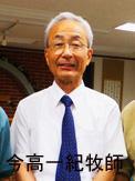 2020年1月5日「妥協しない信仰」今高一紀牧師(ポイスプログ)北京語・日本語