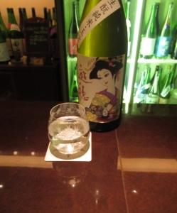 *遊穂 生酛純米生酒