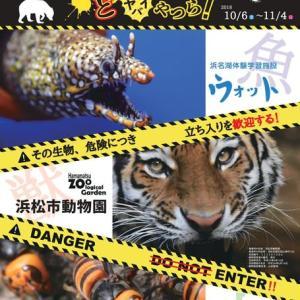 『危険生物展 どヤバイやつら!』開催!