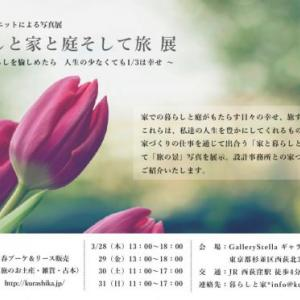 春の陽気に誘われて〜暮らしと家®︎イベントのお知らせ