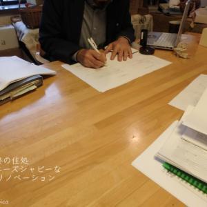 60代、終の住処_松戸のリノベ始まります