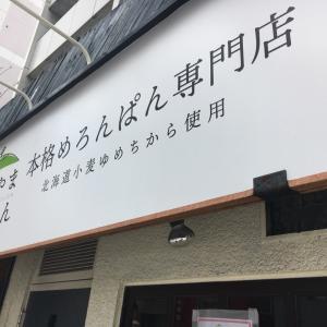 メロンパン専門店だと!?@円山
