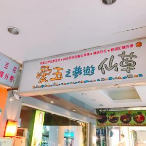 台北④@食したスイーツたち