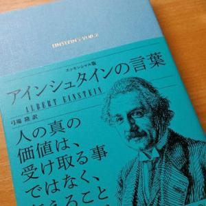読書の時間に「アインシュタインの言葉」・・・・・人生観は生き方として。