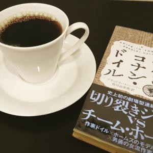 今週の読書記録(2020/6/7) ~ 久しぶりのカフェ ~