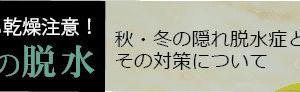 【豆知識】「秋・冬の脱水」-お肌も体内も乾燥注意!-