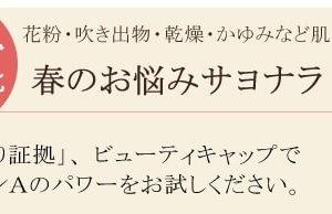 【豆知識】春のお悩みサヨナラ~ビタミンAで粘膜強化~