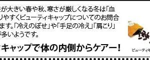 【豆知識】「冷えのぼせ」にご注意!
