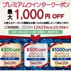 【本日最終日】今すぐ使えるクーポン(最大1000円OFF) 2020年12月23日23:59まで!