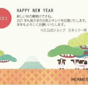 【謹賀新年】本年もどうぞよろしくお願いいたします。