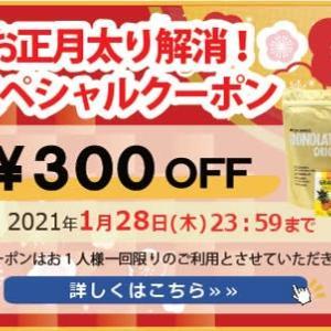 【今すぐ使える】お正月太り解消!スペシャルクーポン【1/28(木)まで】