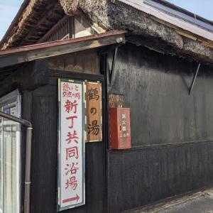 上山温泉 新丁共同浴場 鶴の湯