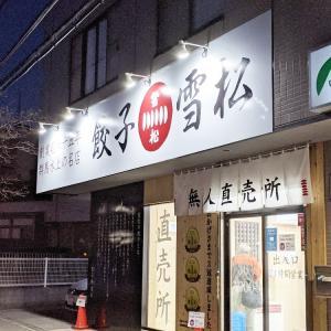 餃子の雪松 習志野店