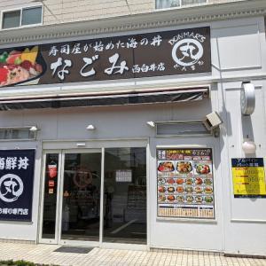 なごみ丼丸 西白井店