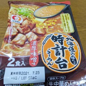 北海道の味めぐり 時計台らーめん 濃厚味噌味