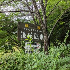 福島県中南部の湯めぐりドライブ 1(湯岐温泉周辺)