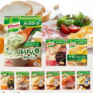 味の素 クノール カップスープ9種10点(ほうれん草のポタージュセット)お試し購入