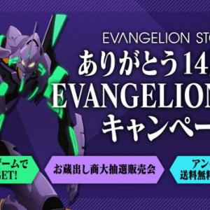 EVANGELION STOREオンラインにて「ありがとう14周年!EVANGELION2020キャンペーン」を開催。