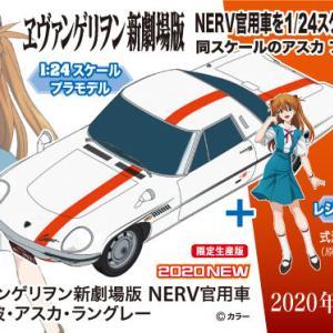 アスカ レジン製フィギュアが付属 NERV官用車が1/24スケールでキット化