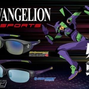 「エヴァンゲリオンスポーツ」と「メガネのアイガン」共同企画サングラスが登場