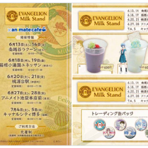 エヴァ×アニメイトカフェ出張版「EVANGELION Milk Stand」の追加開催が決定