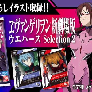 「ヱヴァンゲリヲン新劇場版ウエハースselection2」本日より発売