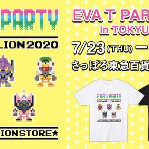 EVA T PARTY2020」さっぽろ東急百貨店にて7月23日(木)よりスタート