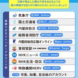ライブドアニュース 災害発生時信頼できるアカウント一覧 に特務機関NERVが掲載。