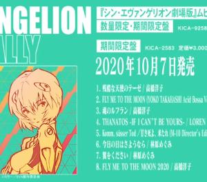 10月7日発売『EVANGELION FINALLY』視聴動画が公開