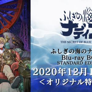 「ふしぎの海のナディア Blu-ray BOX STANDARD EDITION」12/16発売。展覧会も開催