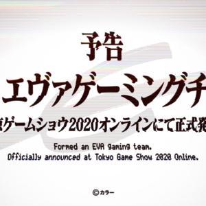 エヴァンゲリオン公式ゲーミングチーム発足 東京ゲームショウ2020オンラインにて正式発表