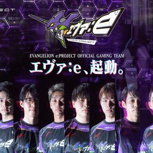エヴァ公式ゲーミングチーム[エヴァ:e]発足。東京ゲームショウ2020オンラインにて発足記念イベント開催