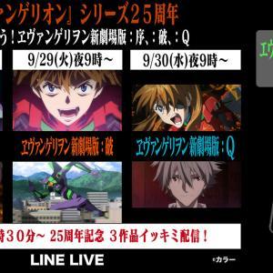 LINE LIVEにて9/28から『:序』『:破』『:Q』を3夜連続放送。10/4は3作イッキミも。