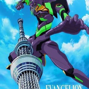 エヴァンゲリオン×東京スカイツリーがコラボ。『EVANGELION トウキョウスカイツリー計画』を開催。