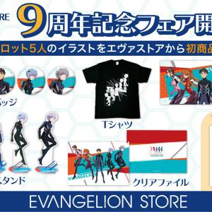 EVANGELION STORE TOKYO-01 9周年記念フェア&商品公開