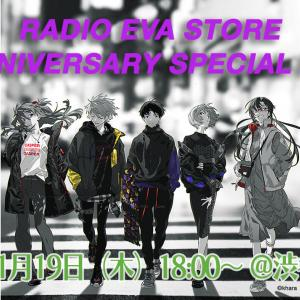 RADIO EVA STORE1st ANNIVERSARY SPECIAL PARTY 渋谷PARCOにて開催決定