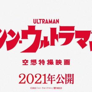 『 シン・ウルトラマン 』の公開が2021年初夏に決定