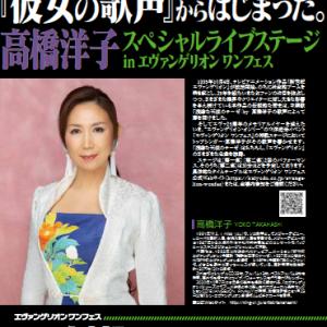 エヴァワンフェスにてニコ生配信、高橋洋子さんスペシャルステージとシン・エヴァンゲリオン劇場伝言板 が特別出張で登場。