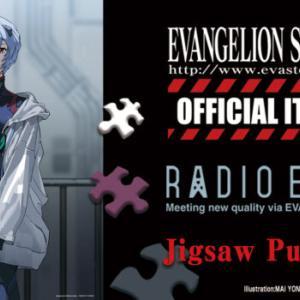EVANGELION STOREより RADIO EVA米山舞が描く「アヤナミレイ(仮称)」イラストパズルが登場